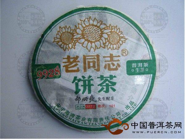 9928生饼老同志普洱茶海湾茶厂2010年