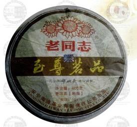 至尊茗品熟饼老同志普洱茶海湾茶厂2010年