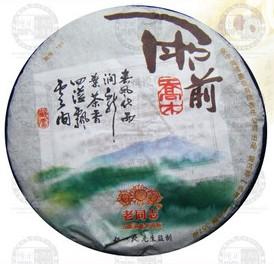 雨前乔木熟饼老同志普洱茶海湾茶厂2010年