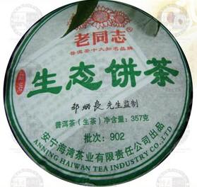生态饼茶老同志普洱茶海湾茶厂2009年