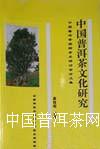 《中国普洱茶文化研究》黄桂枢主编
