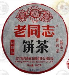 特制品熟饼老同志普洱茶海湾茶厂2007年
