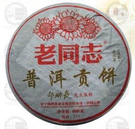 7018普洱贡饼老同志普洱茶海湾茶厂2011年