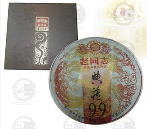 典藏99熟茶老同志普洱茶海湾茶厂2009年