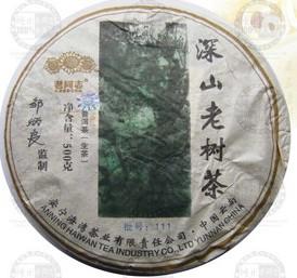深山老树茶生饼老同志普洱茶海湾茶厂2011年