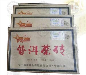 红星生茶砖老同志普洱茶海湾茶厂2010年