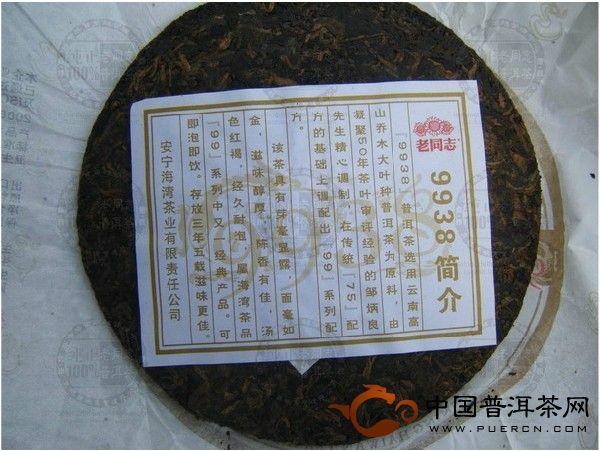 9938熟茶饼老同志普洱茶海湾茶厂2010年