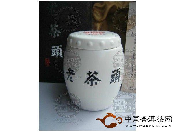 老茶头瓷罐礼盒老同志普洱茶