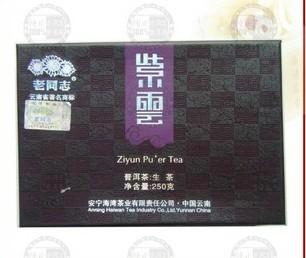 紫云茶砖老同志普洱茶海湾茶厂2011年
