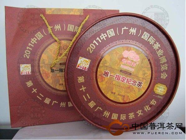 广州茶博会指定纪念饼