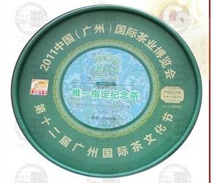 广州茶博会指定纪念生老同志普洱茶海湾茶厂2011年