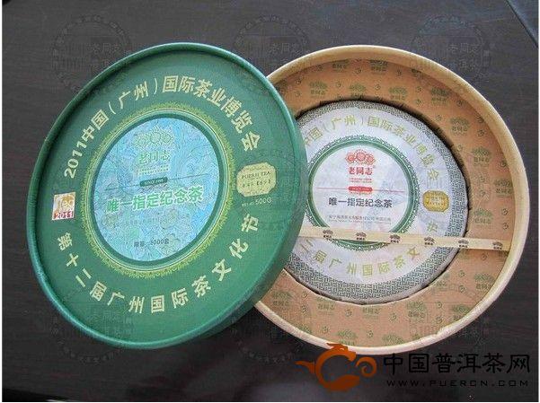 广州茶博会指定纪念生老同志普洱茶