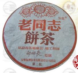 老同志熟茶饼老同志普洱茶海湾茶厂2004年