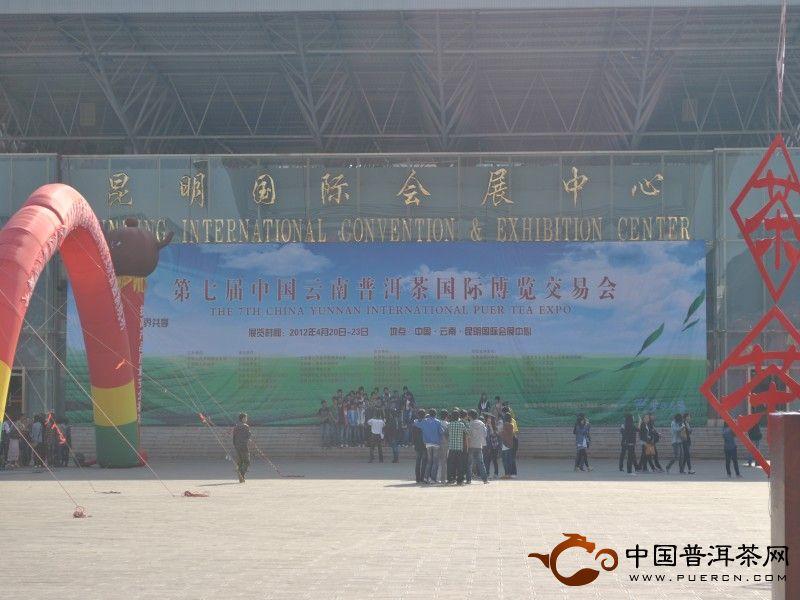 第七届中国云南普洱茶国际博览交易会高清组图一
