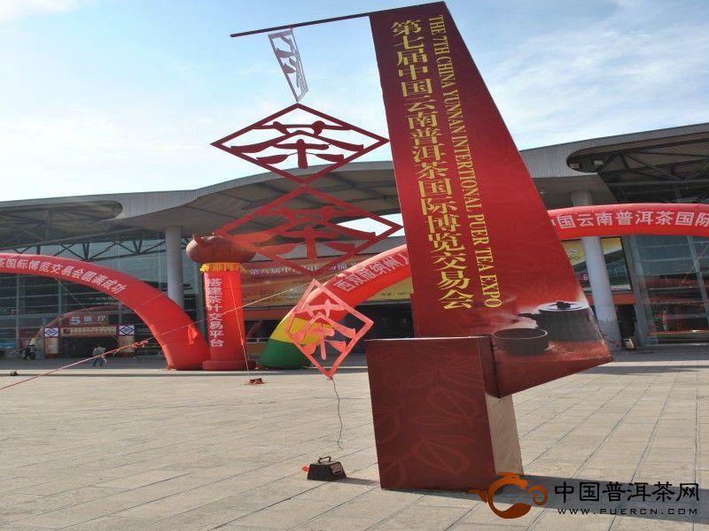 第七届中国云南普洱茶国际博览交易会高清组图:开幕式前