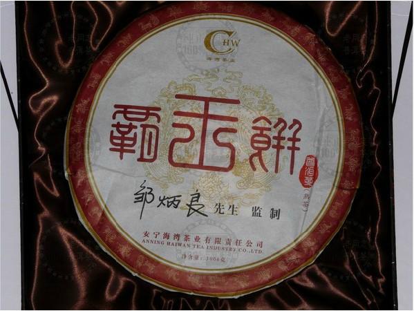 霸王饼礼盒老同志普洱茶海湾茶厂2010年