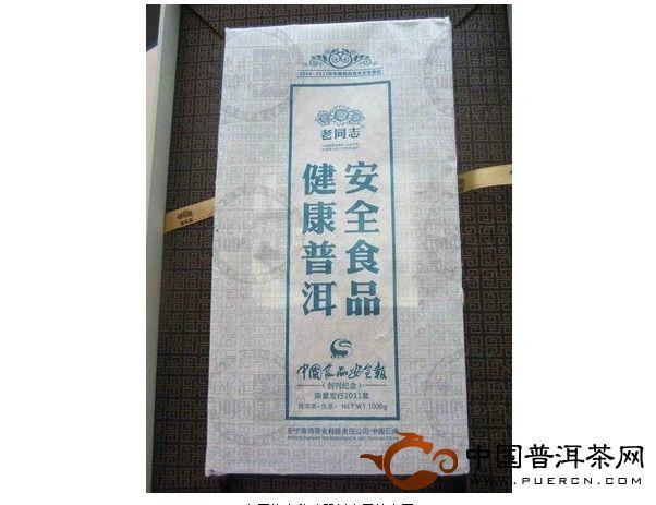安全报创刊纪念礼盒生茶