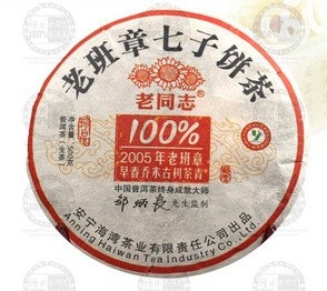 老班章极品老同志普洱茶海湾茶厂2005年