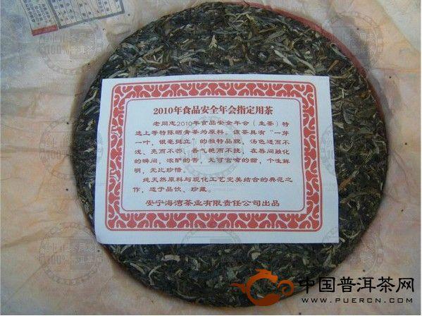 食品安全年会礼盒老同志普洱茶
