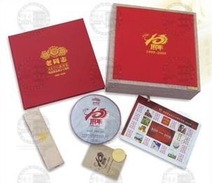 海湾茶业十年纪念礼盒老同志普洱茶海湾茶厂2009年