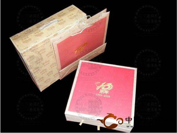 海湾茶业十年纪念礼盒老同志普洱茶
