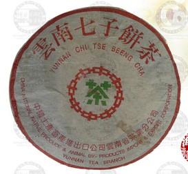 云南七子饼茶自然陈化熟茶老同志普洱茶海湾茶厂1999年