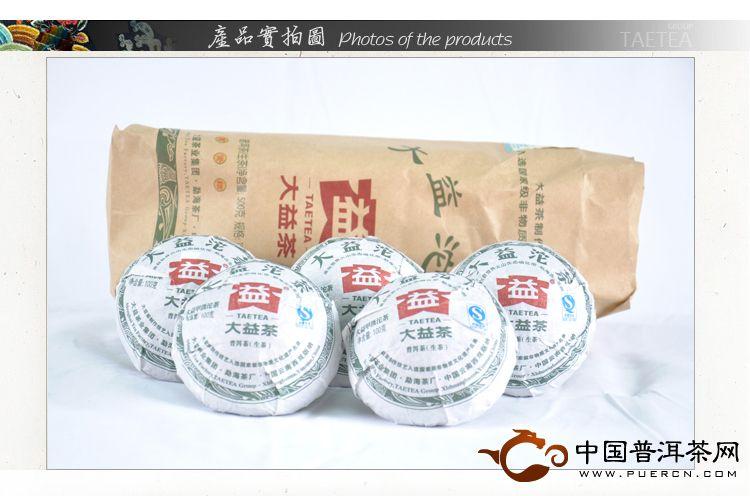 大益2012年201批次大益甲级沱茶