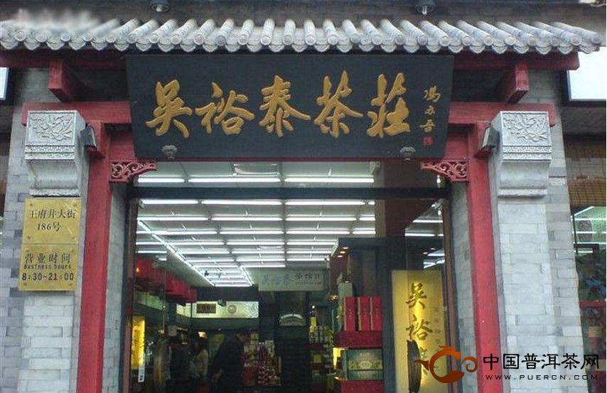 北京吴裕泰茶馆 中国普洱茶网
