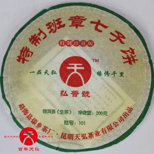 2010年天弘茶业特制班章