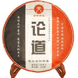 2009年天弘茶业论道普洱茶