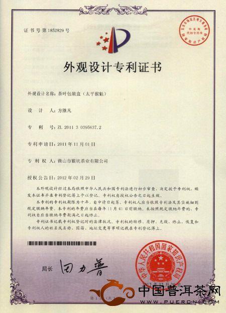 猴坑牌太平猴魁经典包装设计获国家专利《茶叶世界服装设计与纸样》图片