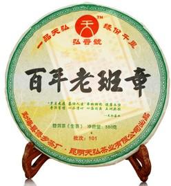 弘普号老班章天弘茶业2010年