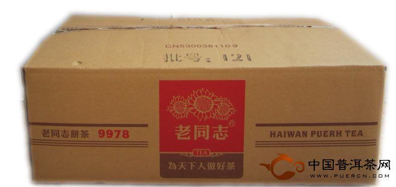 老同志普洱茶产品的统一标准