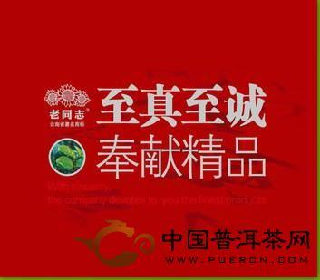 老同志普洱茶产品分类