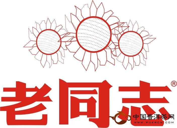 《老同志》云南海湾茶业有限公司