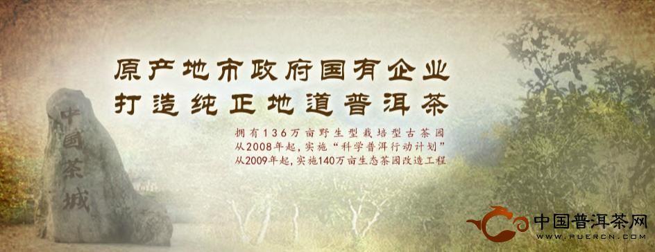天下普洱茶国有限公司