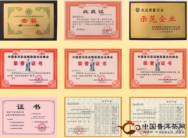 勐海博友茶厂企业荣誉(图)