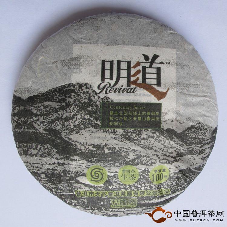 """""""明道""""百年系列古树茶"""