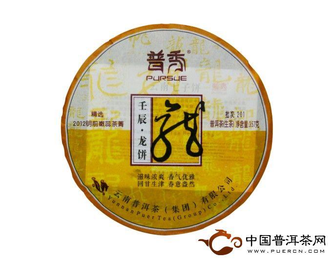 普秀牌普洱茶 2012年壬辰.龙饼