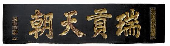 易武车顺号中国十大奢侈品牌
