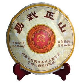 杨聘号普洱茶2010年易武正山七子饼