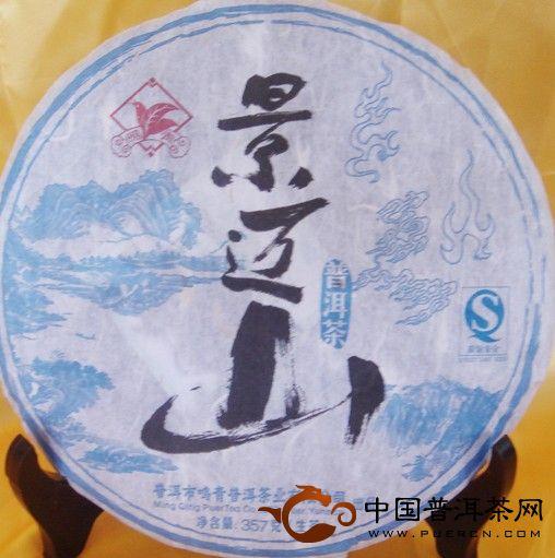 鸣青普洱茶2008年名山系列-景迈山