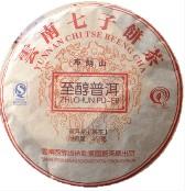 国艳普洱茶-至醇普洱