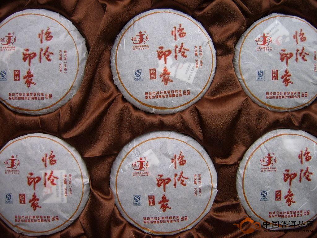 健身普洱茶品牌之-临沧印象