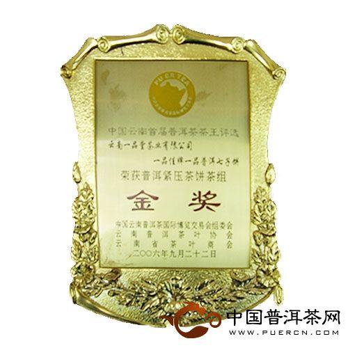一品堂茶业公司荣誉(图)