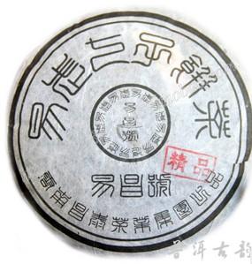 易昌号普洱茶:精品小饼