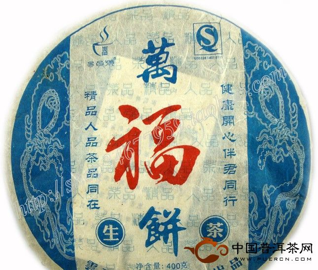 易昌号普洱茶:2006年万福饼