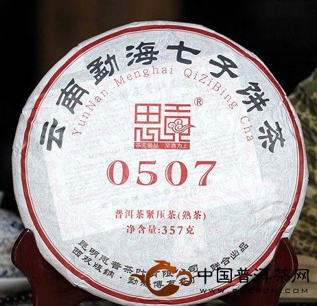思普普洱茶:06年七子饼熟茶