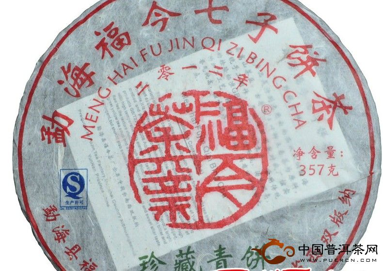 福今普洱茶:2012年357克珍藏青饼