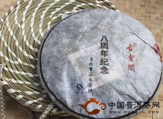古仓阁8周年纪念(古树熟茶)